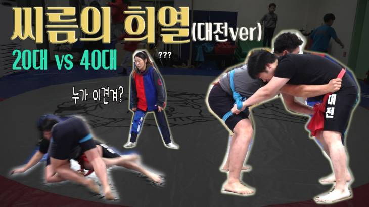 씨름의 희열(대전ver)20대vs 40대 패기와 관록의 대결! 비디오 분석까지