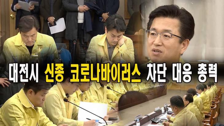대전시 신종 코로나바이러스 차단 대응 총력