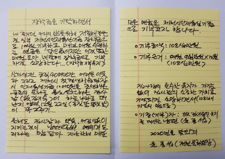 윤종섭 제천문화원장 자필편지