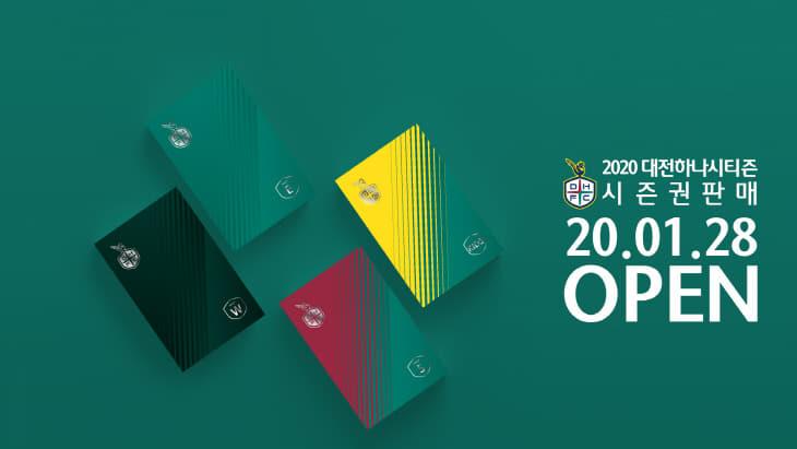 대전하나시티즌 시즌권 판매