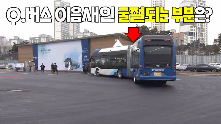 버스가 휜다고? 땅위의 지하철 굴절버스 어떻게 생겼나?