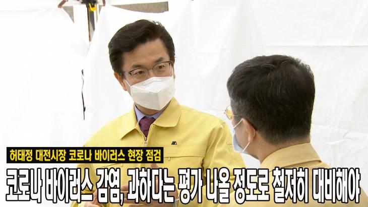 허태정 대전시장, 코로나바이러스 감염 과하다는 평가 나올 정도로 대비해야