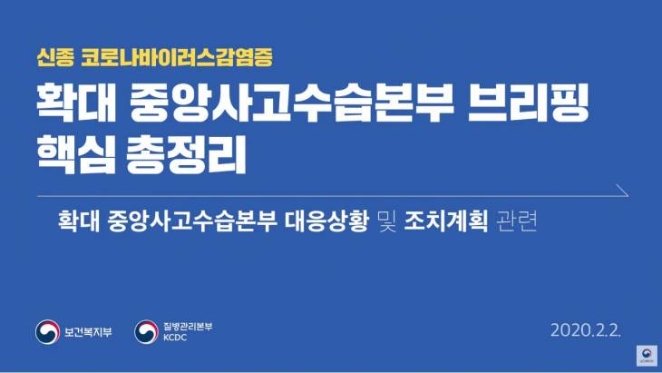 보건복지부 2월 2일 신종 코로나바이러스 브리핑 핵심 총정리 - 대응사항 및 조치계획 관련