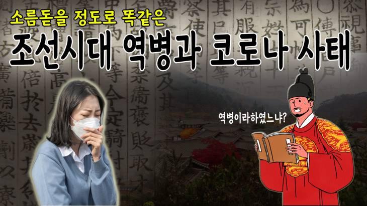 소름돋을 정도로 똑같은 조선시대 역병과 코로나 사태
