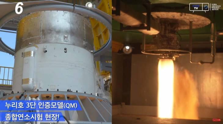 한국형발사체 누리호 3단 연소시험! 538초 연소 영상