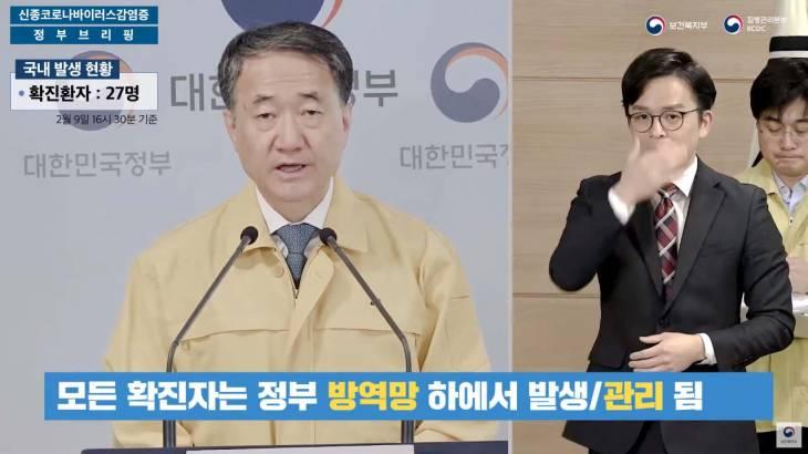 코로나바이러스 국내 유입 강력 차단 2월9일 정부브리핑