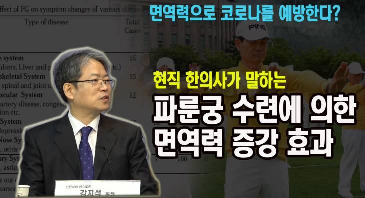 현직 한의사가 말하는 파룬궁 수련에 의한 면역력 증강 효과