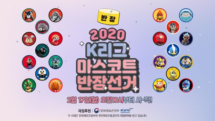 [사진] 200210_보도자료_2020 K리그 마스코트 반장선거 진행