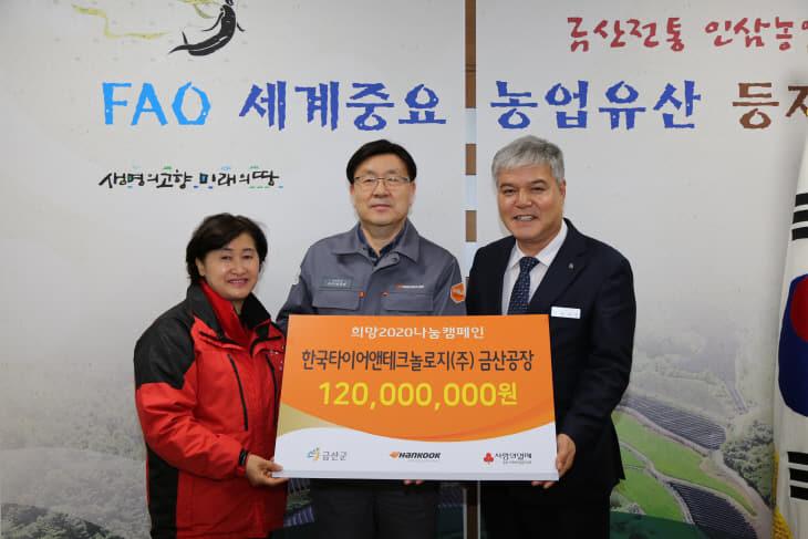 한국타이어 1억2000만 원 기탁