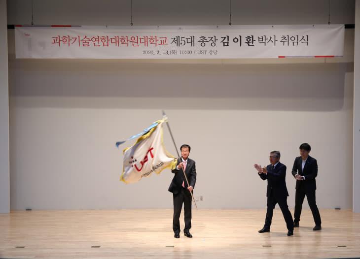 1. UST 제5대 김이환 총장 취임식