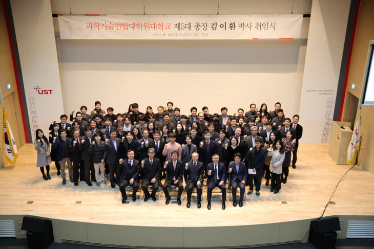 3. UST 제5대 김이환 총장 취임식