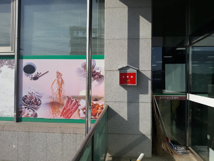 금산인삼쇼핑센터 도면함
