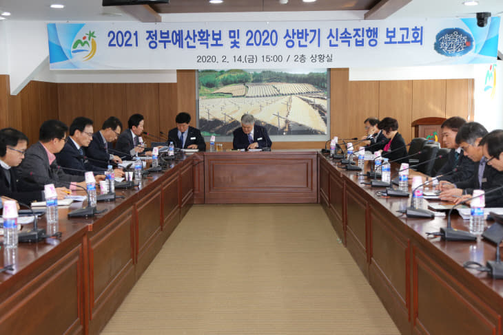정부예산확보 및 지방재정 신속집행 추진