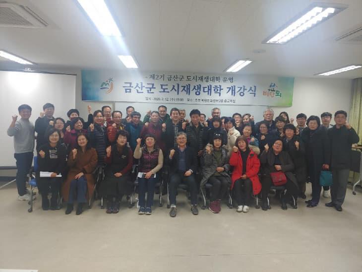 제2기 금산군 도시재생대학 개강
