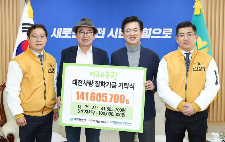 ㈜맥키스컴퍼니, 장학기금 1억 4,160여만 원 기탁 (2)