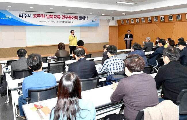 2020-02-13-파주시 공무원 남북교류연구동아리 정기회의 4