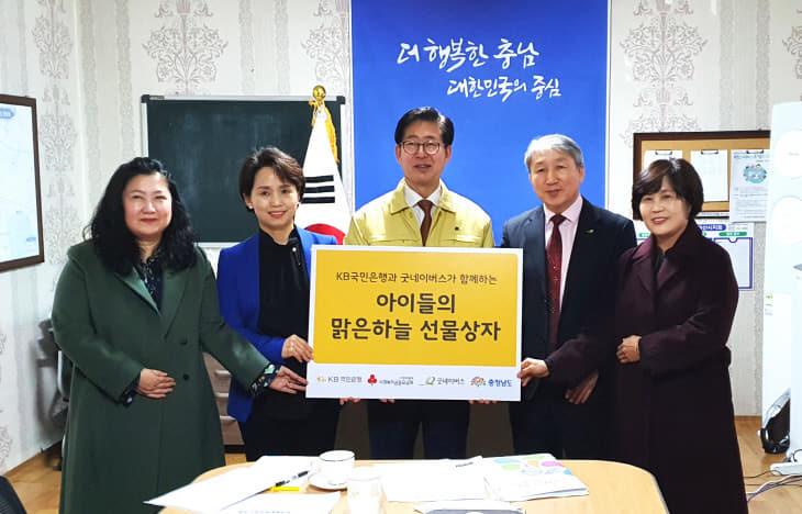 KB국민은행, 코로나19 예방과 미세먼지 취약계층 선물상자 지원