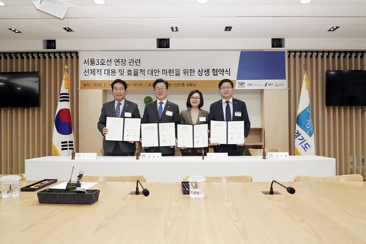 지하철 3호선 연장 협약(성남시 보도자료)
