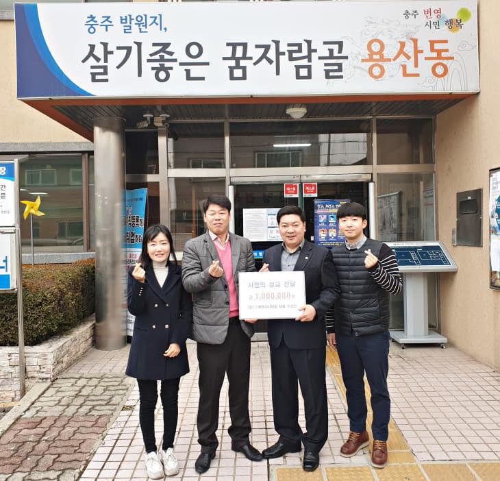 200217 원엔지니어링 성금기탁