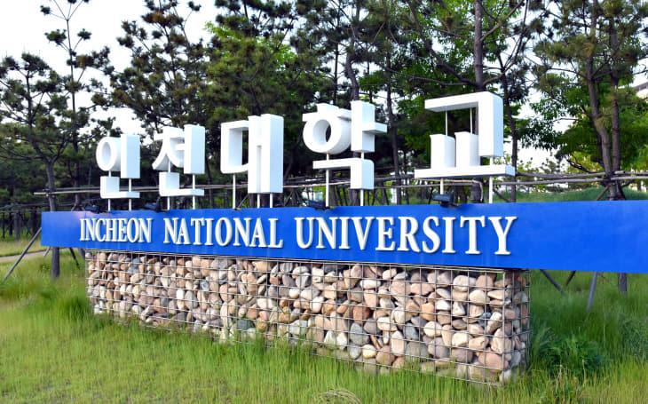 인천대학교 (1)