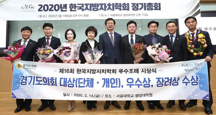 사본 -200215 경기도의회, 지방자치학회 우수조례 시상식 전국