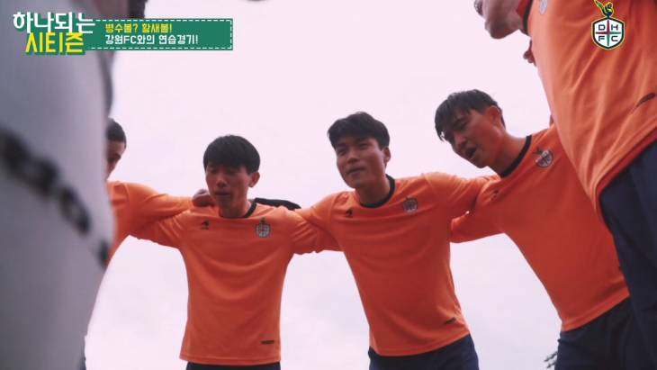 황선홍 VS 김병수 두 명장들의 대결! 대전하나시티즌 남해 연습경기