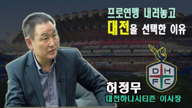 허정무, 프로연맹 내려놓고 대전을 선택한 이유