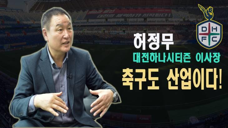 축구도 산업이다! 허정무 이사장의 대전하나시티즌 발전 플랜