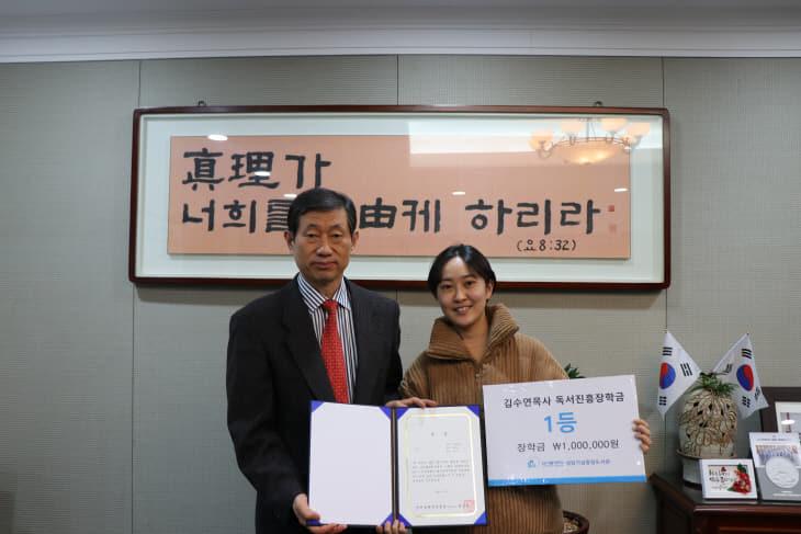 수연 목사 독서진흥장학금 수여