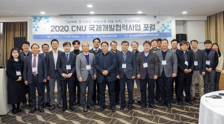 CNU 국제개발협력사업 포럼-1