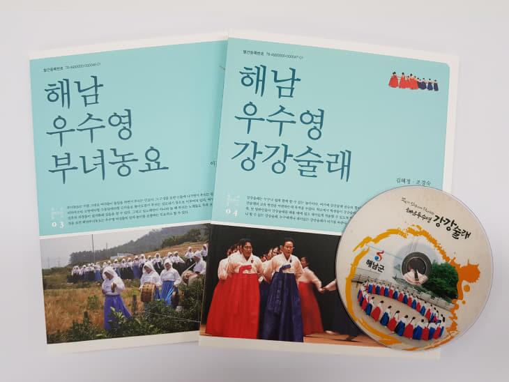 14-우수영 강강술래 부녀농요 발간