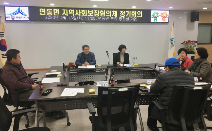 연동면 지역사회보장협의체 회의 사진 2 (1)