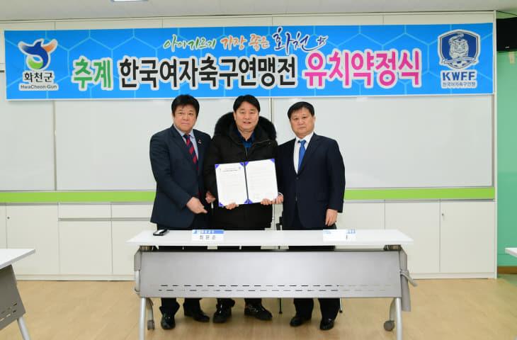 추계한국여자축구연맹전 유치약정식1