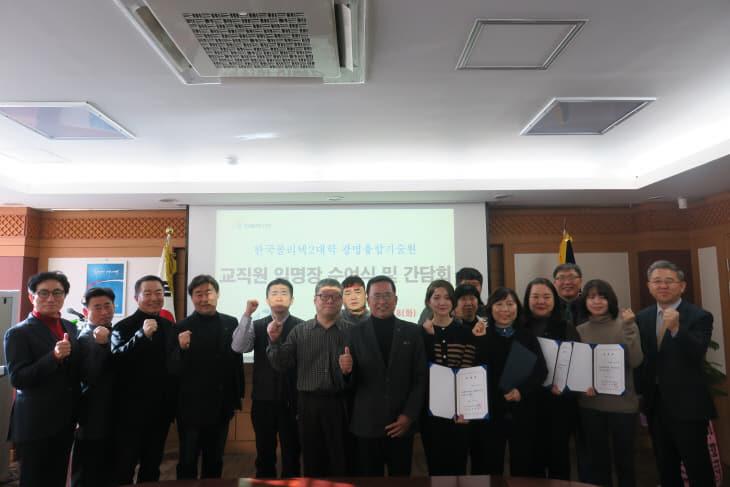 광명융합기술교육원 신규 직원 임명장 수여식 (2)