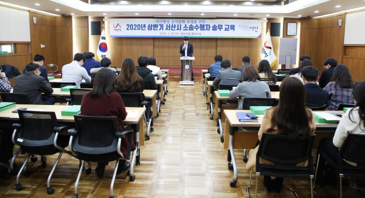 (서산)0219 서산시, 소송수행자 송무교육 실시