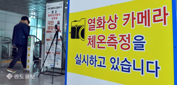 20200219-대전역 열화상카메라 운영1