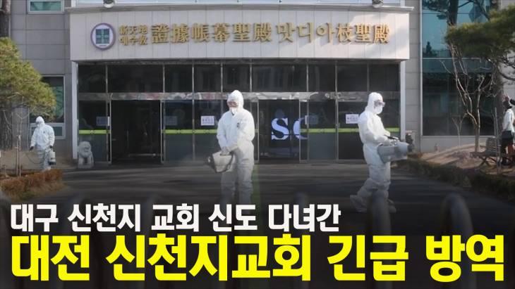 대구 신천지교회 신도 다녀간 대전 신천지 교회 긴급 방역