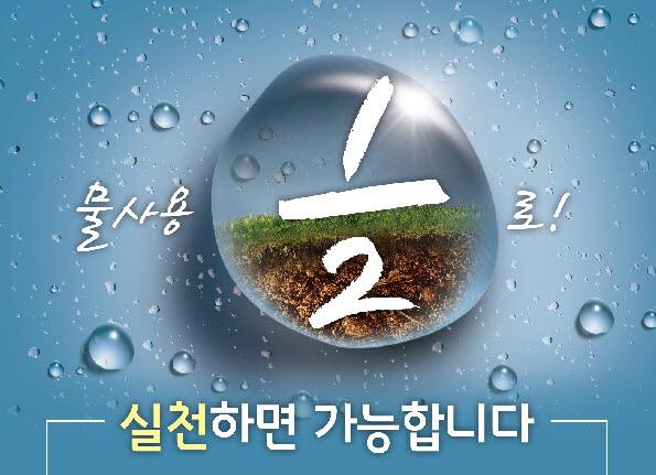 사본 -물절약 홍보문 (1)