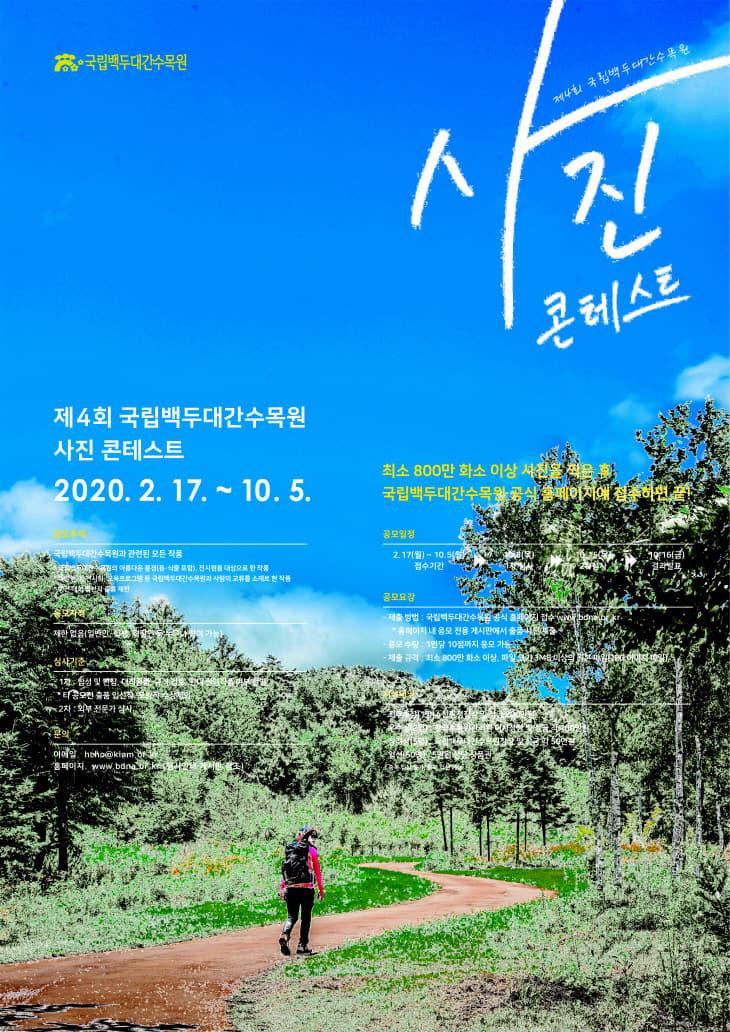 1. 제4회 사진콘테스트 포스터