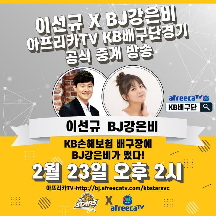이선규&강은비 방송 홍보이미지 (1)