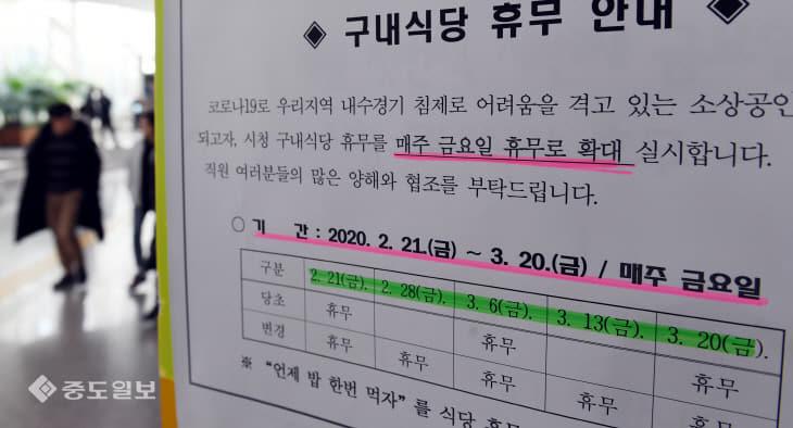 20200221-대전시청 구내식당 금요일 영업 중단1