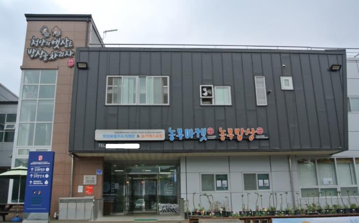 청양 농부마켓