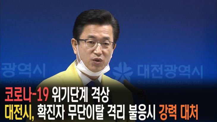 대전시 코로나-19 즉각 대응팀 확대, 확진자 무단이탈, 격리 불응시 강력 대처