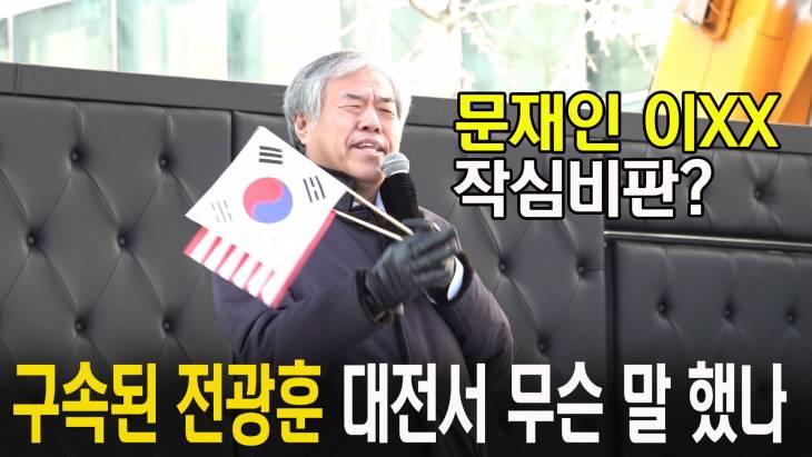 구속된 전광훈, 문 대통령에 거친 욕설, 대전 집회선 무슨 말했나?