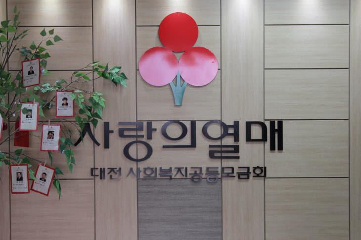 대전모금회 사진