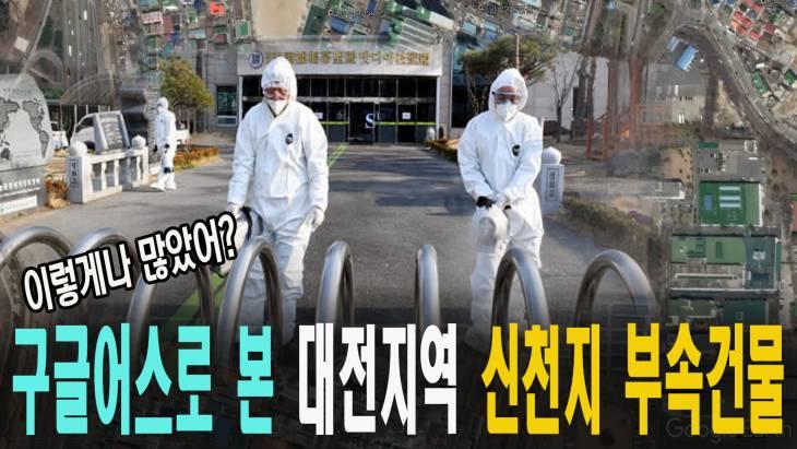 구글어스로 본 대전지역 신천지 부속건물 31개소