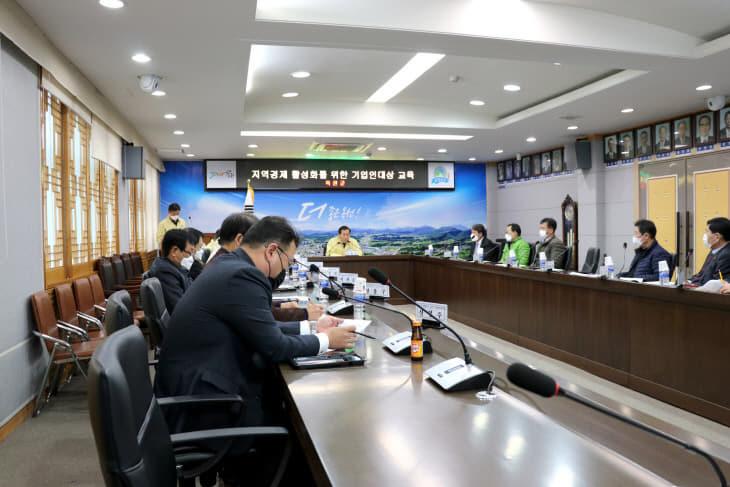 사진1)지역경제활성화를 위한 기업인 교육 사진