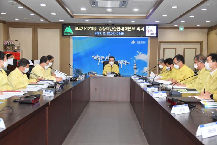 총리 중대본회의2