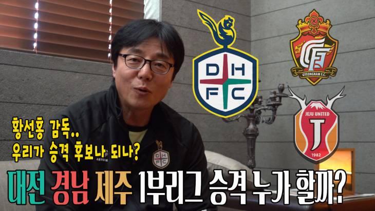 우리도 승격후보? 황선홍 감독, 대전-경남-제주 1부리그 승격팀에 대한 질문에..