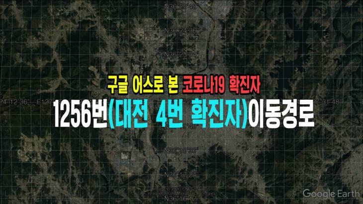 구글 어스로 본 코로나19 확진자 1256번(대전4번)이동 경로